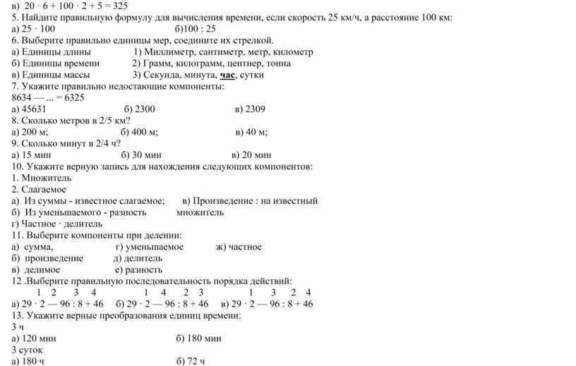 Найдите правильную формулу для вычисления времени, если скорость 25 км/ч, а расстояние 100 км: а) 25 · 100 б)100 : 25 6