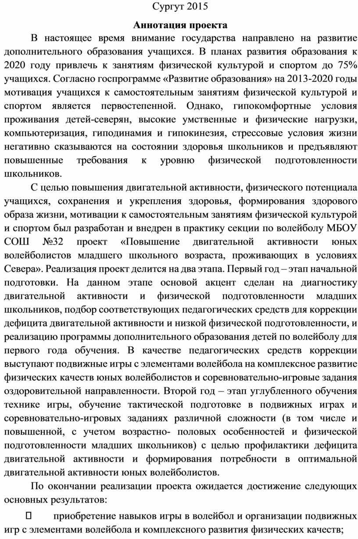Сургут 2015 Аннотация проекта