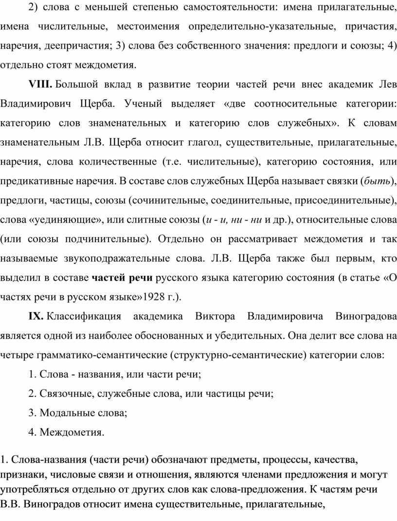 VIII. Большой вклад в развитие теории частей речи внес академик