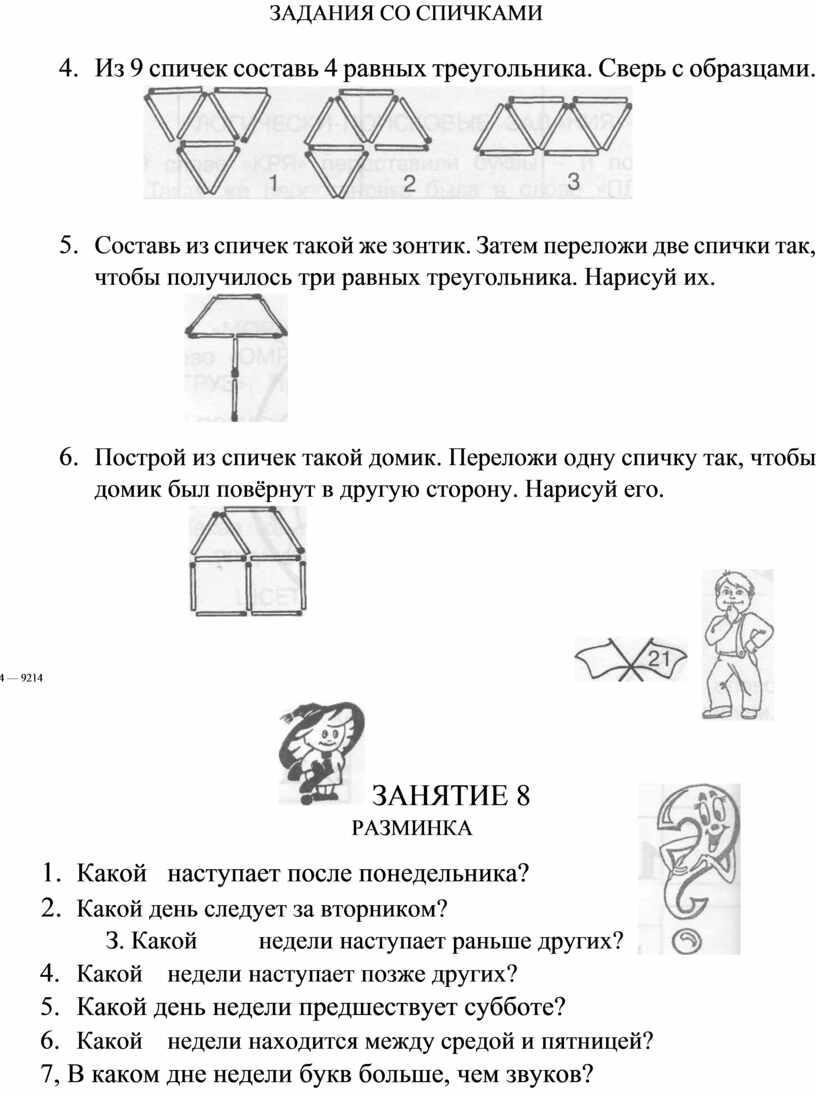 ЗАДАНИЯ СО СПИЧКАМИ 4.