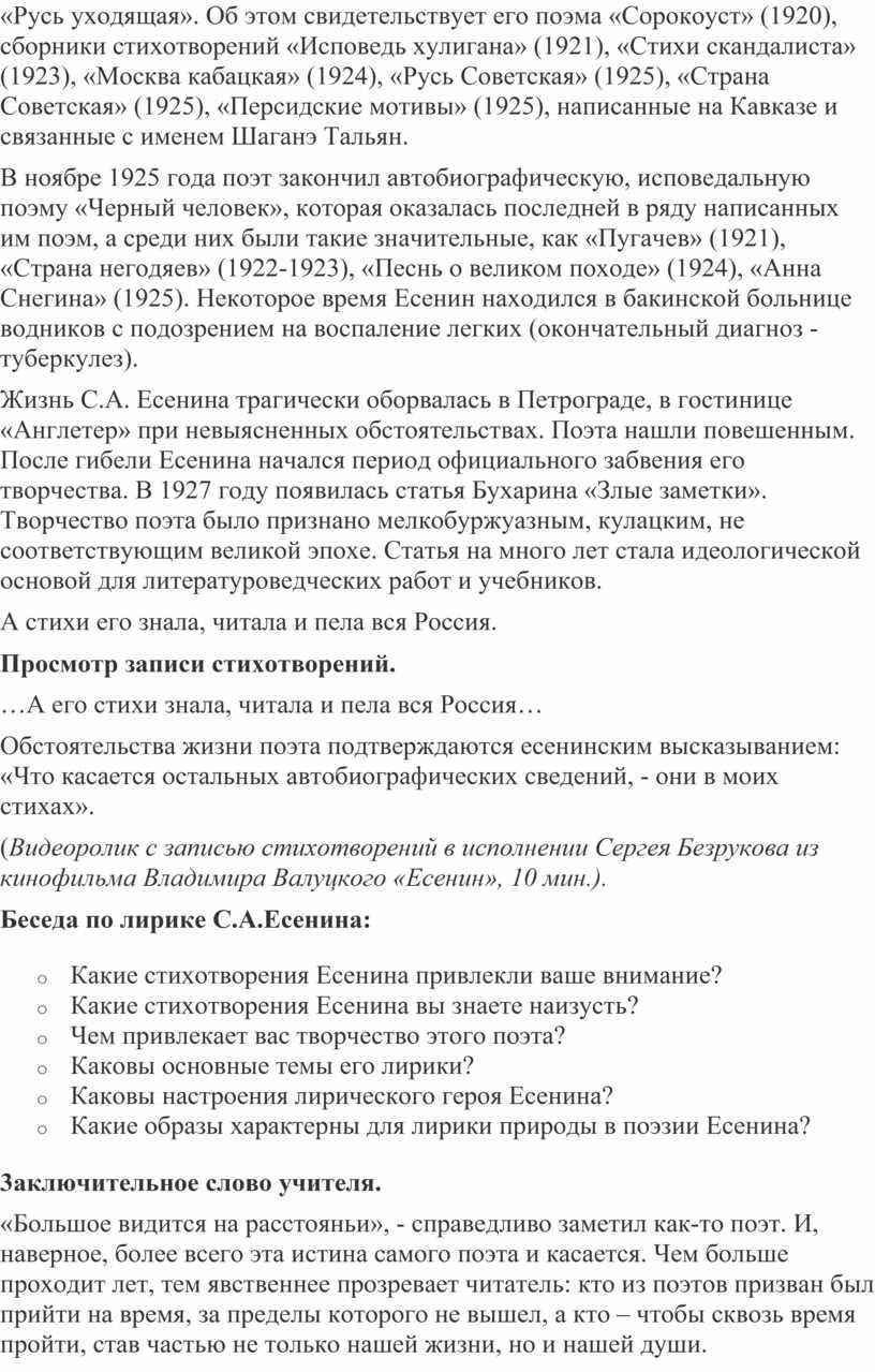 Русь уходящая». Об этом свидетельствует его поэма «Сорокоуст» (1920), сборники стихотворений «Исповедь хулигана» (1921), «Стихи скандалиста» (1923), «Москва кабацкая» (1924), «Русь