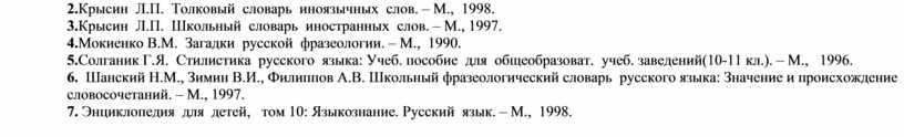 Крысин Л.П. Толковый словарь иноязычных слов