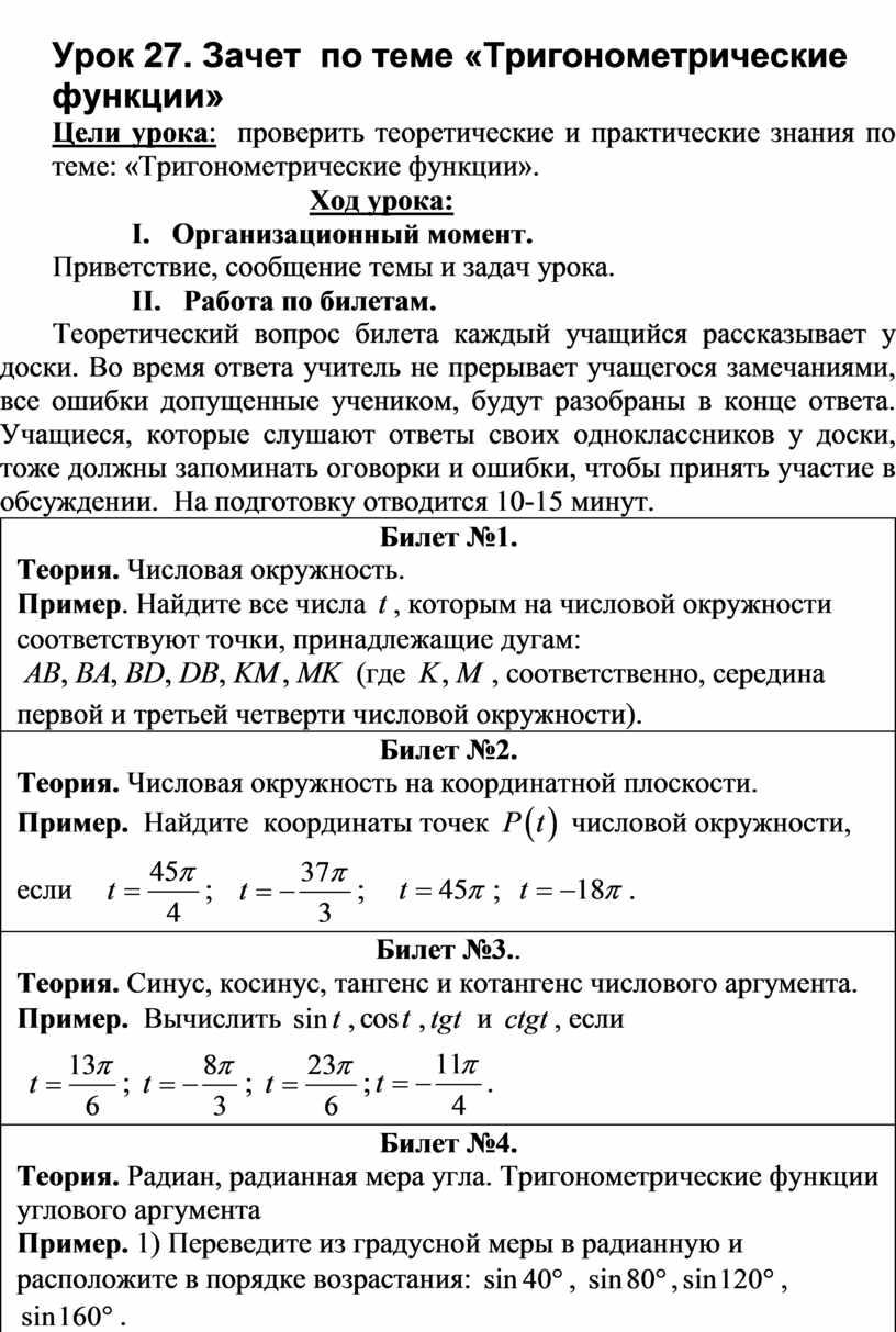 Урок 27. Зачет по теме «Тригонометрические функции»