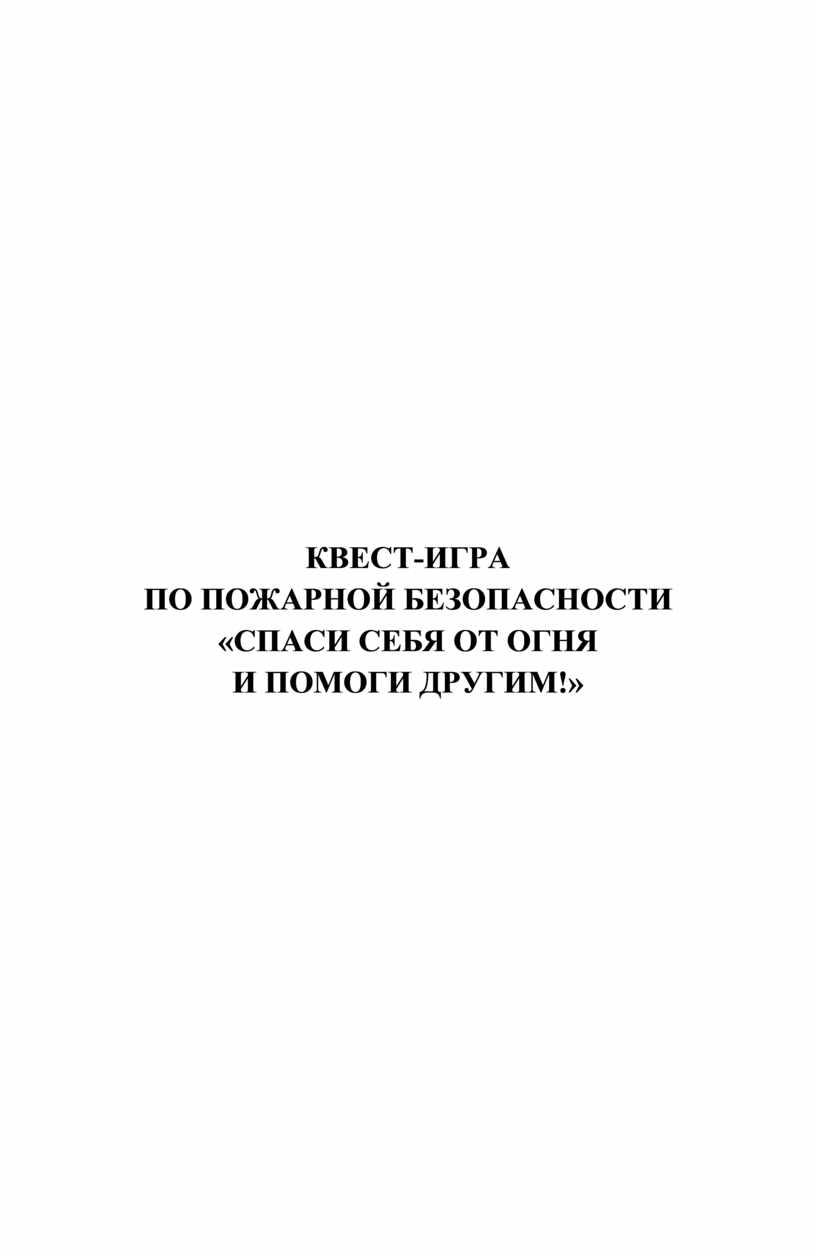 КВЕСТ-ИГРА ПО ПОЖАРНОЙ БЕЗОПАСНОСТИ «СПАСИ