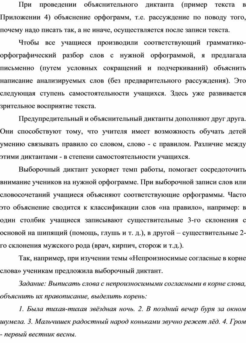При проведении объяснительного диктанта (пример текста в