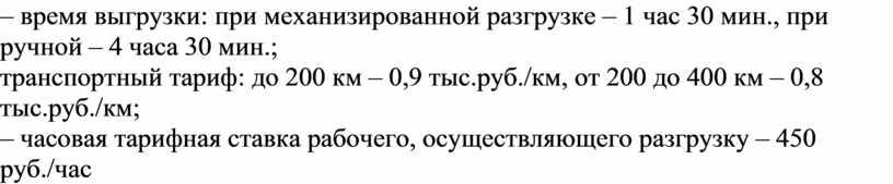 – время выгрузки: при механизированной разгрузке – 1 час 30 мин., при ручной – 4 часа 30 мин.; транспортный тариф: до 200 км – 0,9…