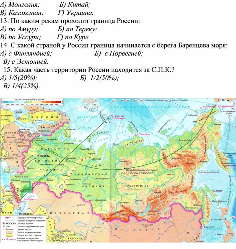 А) Монголия; Б) Китай;