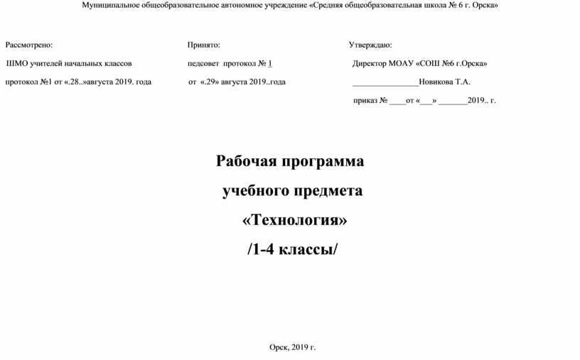 Муниципальное общеобразовательное автономное учреждение «Средняя общеобразовательная школа № 6 г