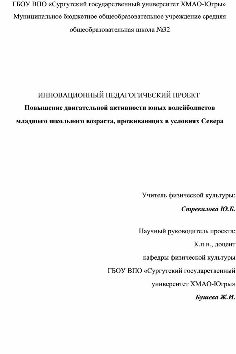 ГБОУ ВПО «Сургутский государственный университет
