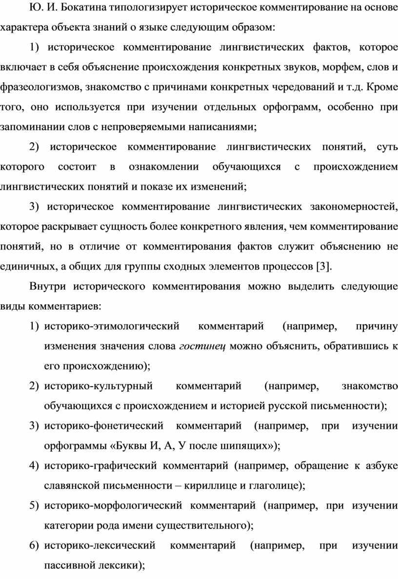 Ю. И. Бокатина типологизирует историческое комментирование на основе характера объекта знаний о языке следующим образом: 1) историческое комментирование лингвистических фактов, которое включает в себя объяснение…
