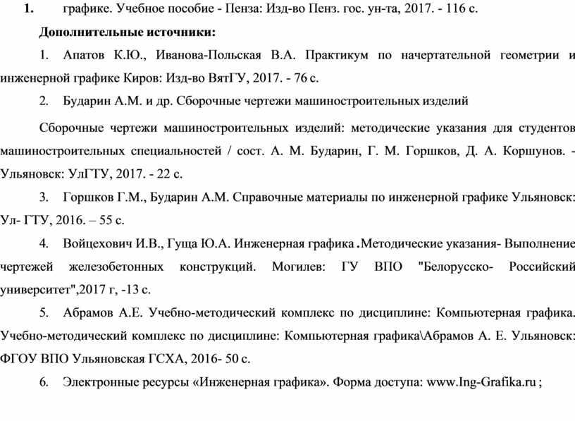 Учебное пособие - Пенза: Изд-во