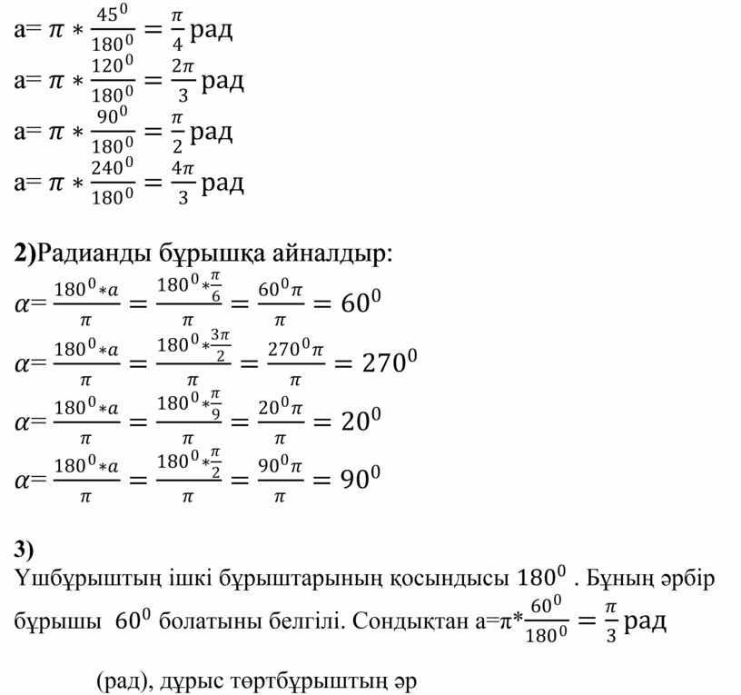 Радианды бұрышқа айналдыр: = = = = 3) Үшбұрыштың ішкі бұрыштарының қосындысы
