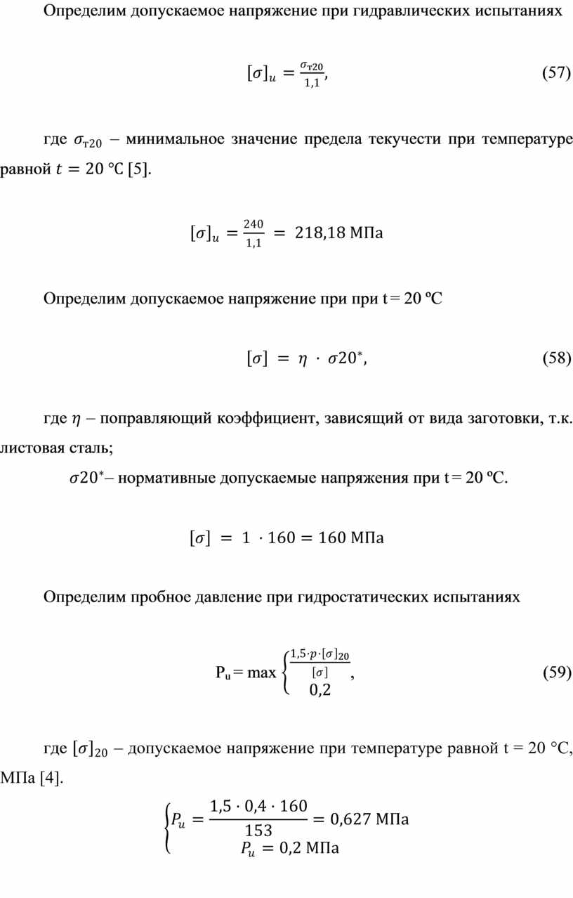 Определим допускаемое напряжение при гидравлических испытаниях (57) где – минимальное значение предела текучести при температуре равной [5]