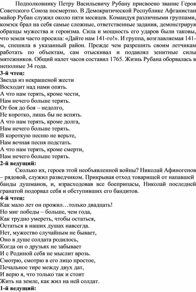 Подполковнику Петру Васильевичу
