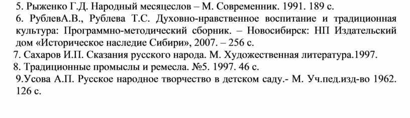 Рыженко Г.Д. Народный месяцеслов –