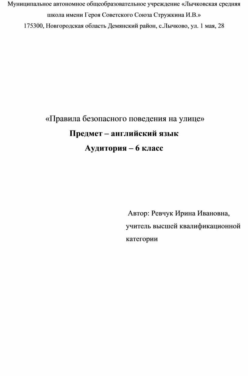 Муниципальное автономное общеобразовательное учреждение «Лычковская средняя школа имени