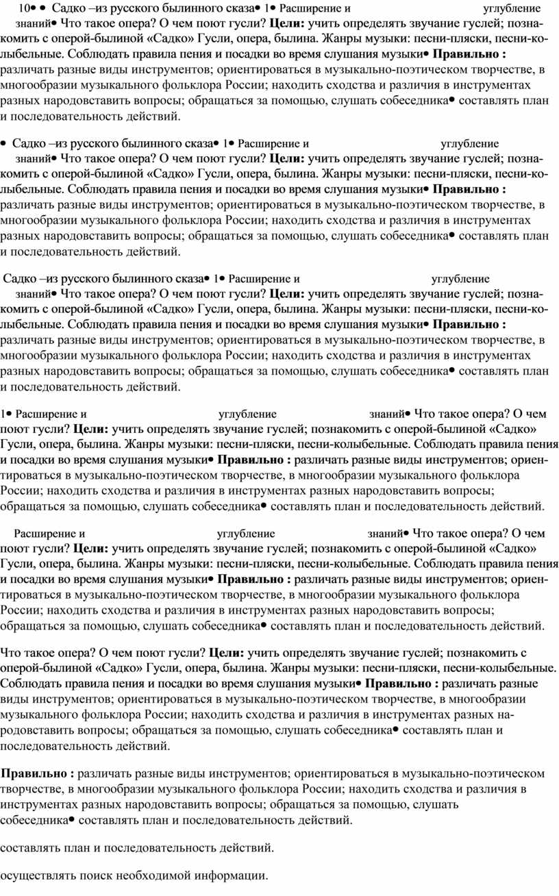 Садко –из русского былинного сказа 1Расширение и углубление знаний