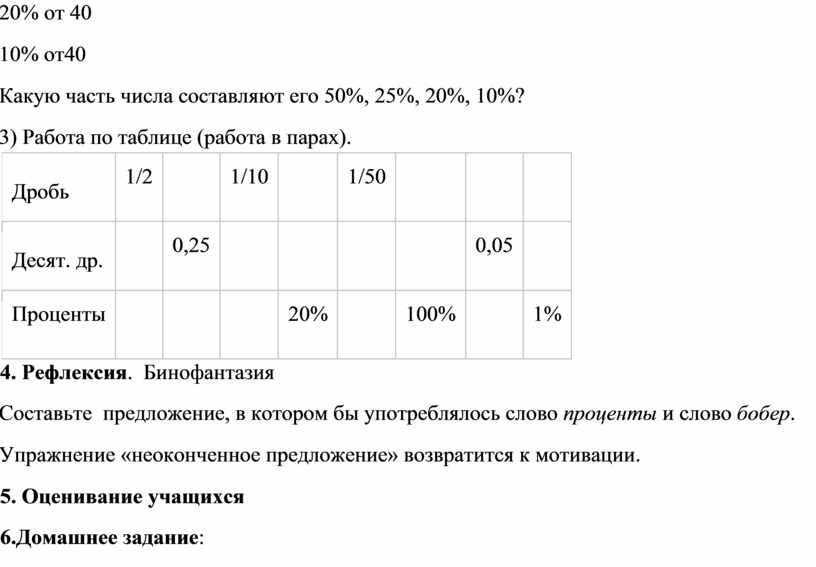 Какую часть числа составляют его 50%, 25%, 20%, 10%? 3)