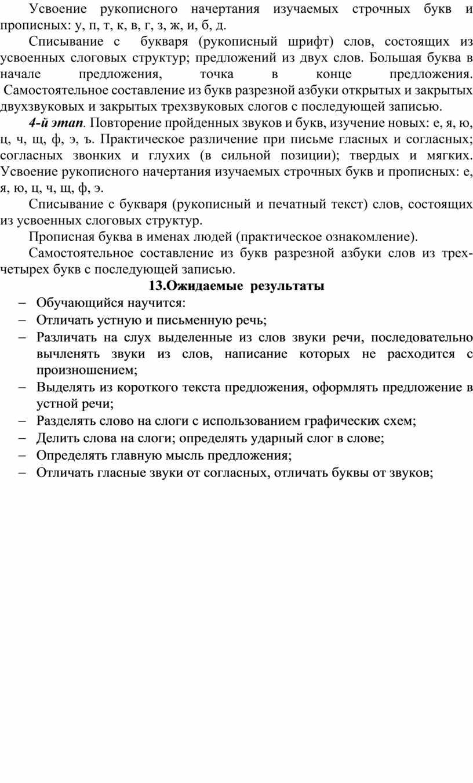 Усвоение рукописного начертания изучаемых строчных букв и прописных: у, п, т, к, в, г, з, ж, и, б, д