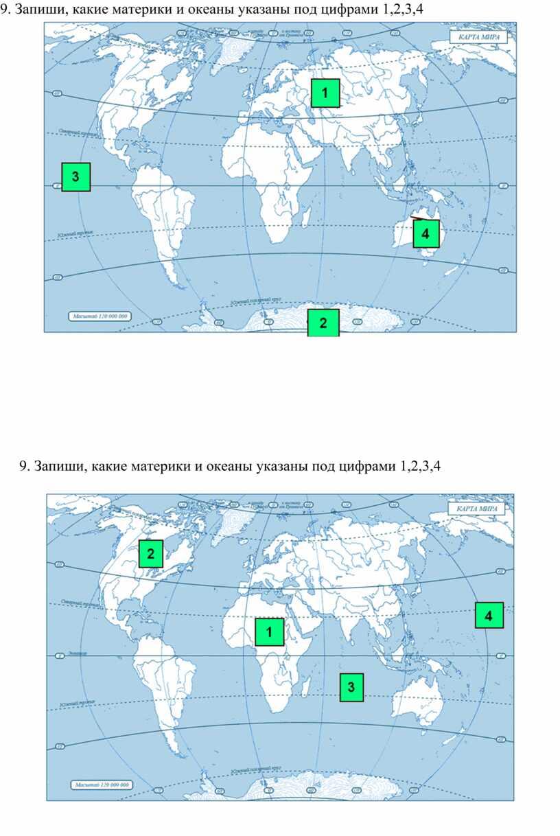 Запиши, какие материки и океаны указаны под цифрами 1,2,3,4 9