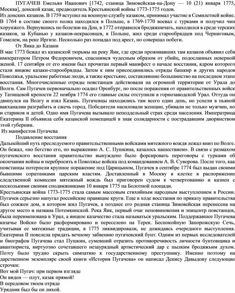 ПУГАЧЕВ Емельян Иванович [1742, станица