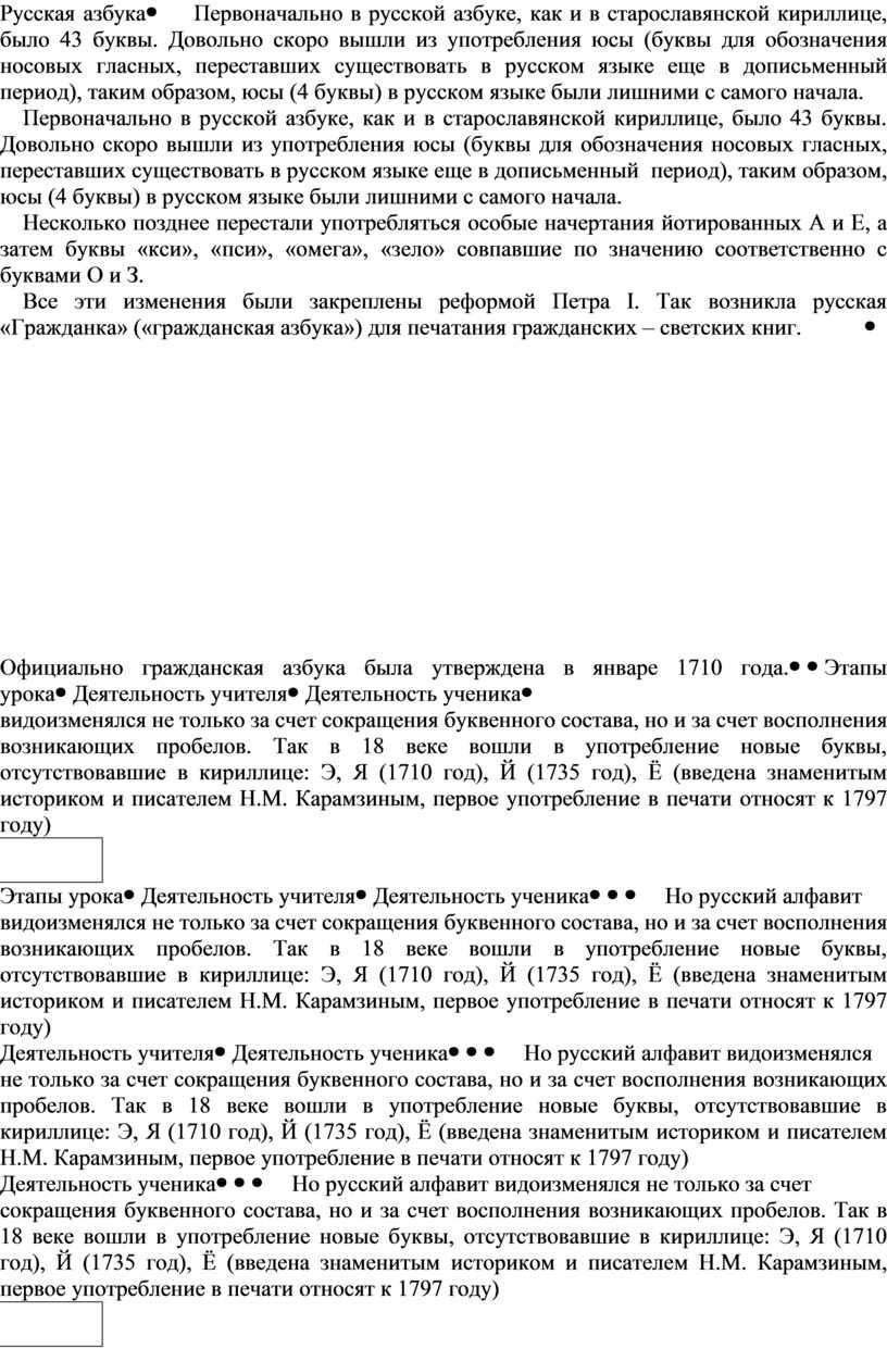 Русская азбука Первоначально в русской азбуке, как и в старославянской кириллице, было 43 буквы