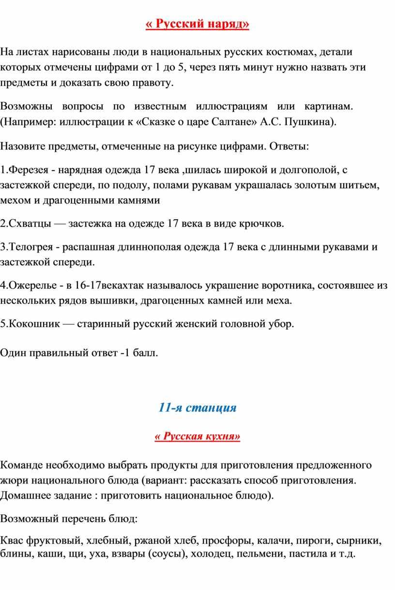 Русский наряд» На листах нарисованы люди в национальных русских костюмах, детали которых отмечены цифрами от 1 до 5, через пять минут нужно назвать эти предметы…