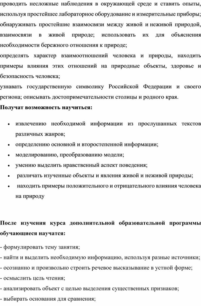 Российской Федерации и своего региона; описывать достопримечательности столицы и родного края