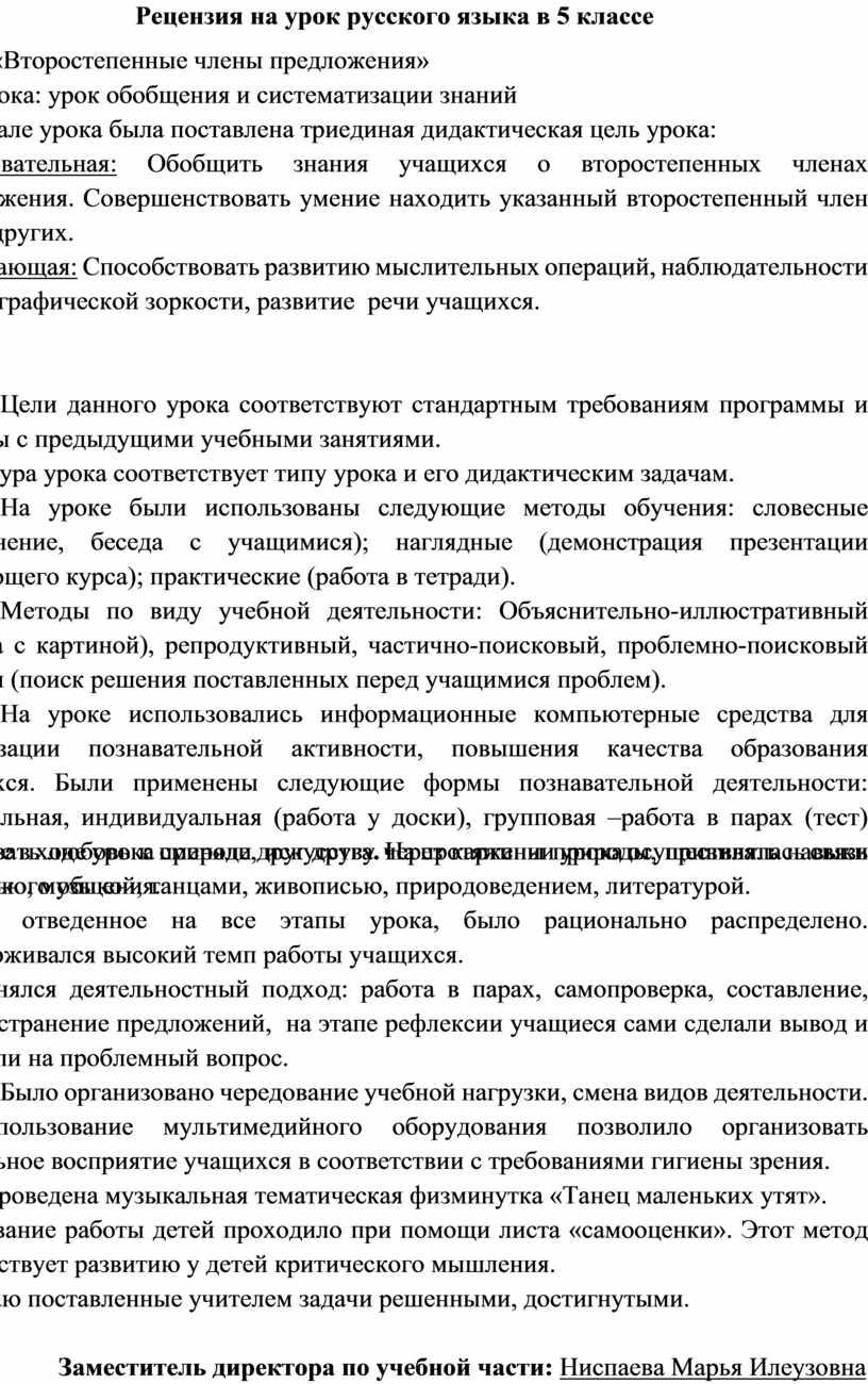 Рецензия на урок русского языка в 5 классе