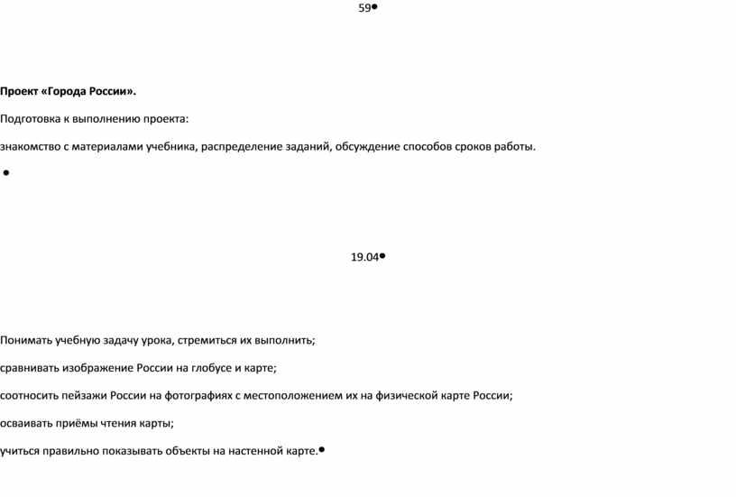 Проект «Города России». Подготовка к выполнению проекта: знакомство с материалами учебника, распределение заданий, обсуждение способов сроков работы