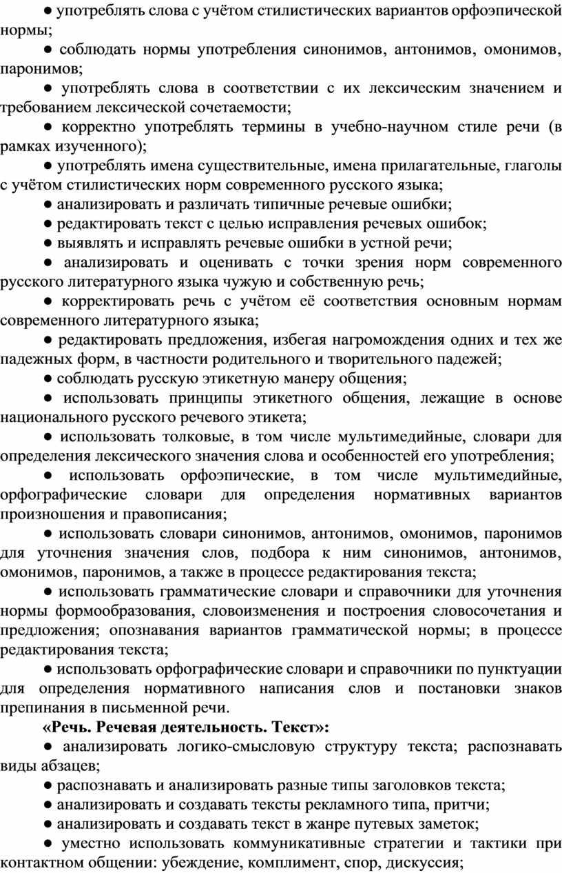 Речь. Речевая деятельность. Текст»: ● анализировать логико-смысловую структуру текста; распознавать виды абзацев; ● распознавать и анализировать разные типы заголовков текста; ● анализировать и создавать тексты…