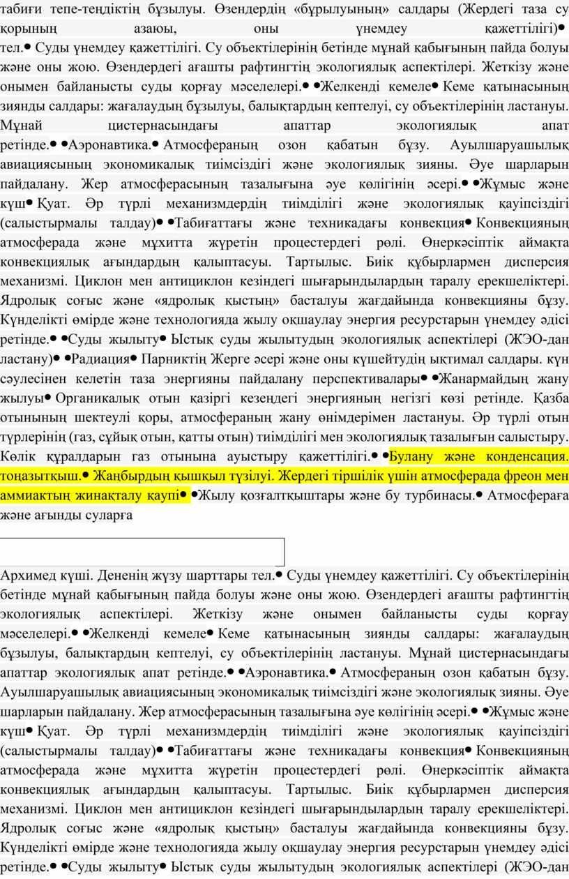Жердегі таза су қорының азаюы, оны үнемдеу қажеттілігі)