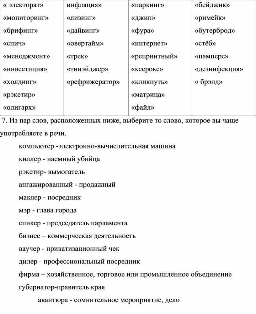 Из пар слов, расположенных ниже, выберите то слово, которое вы чаще употребляете в речи