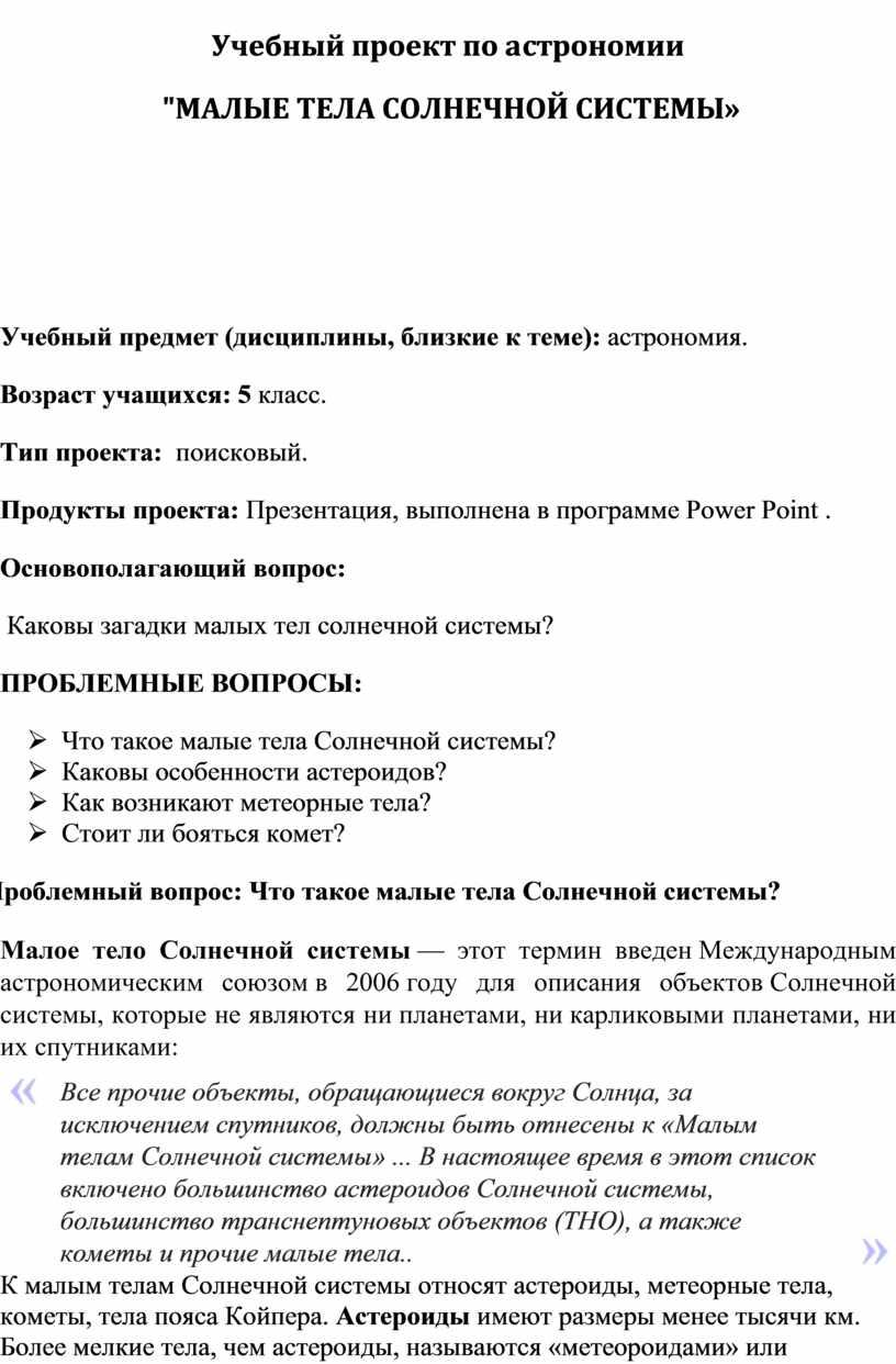 """Учебный проект по астрономии """"МАЛЫЕ"""