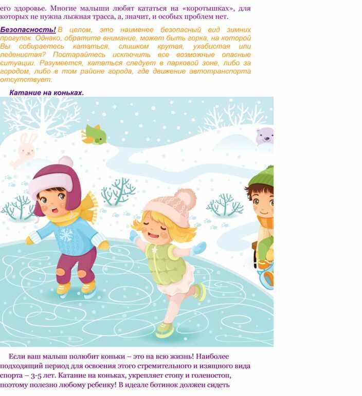 """Консультация для родителей """"Зимние забавы и развлечения для всей семьи"""""""