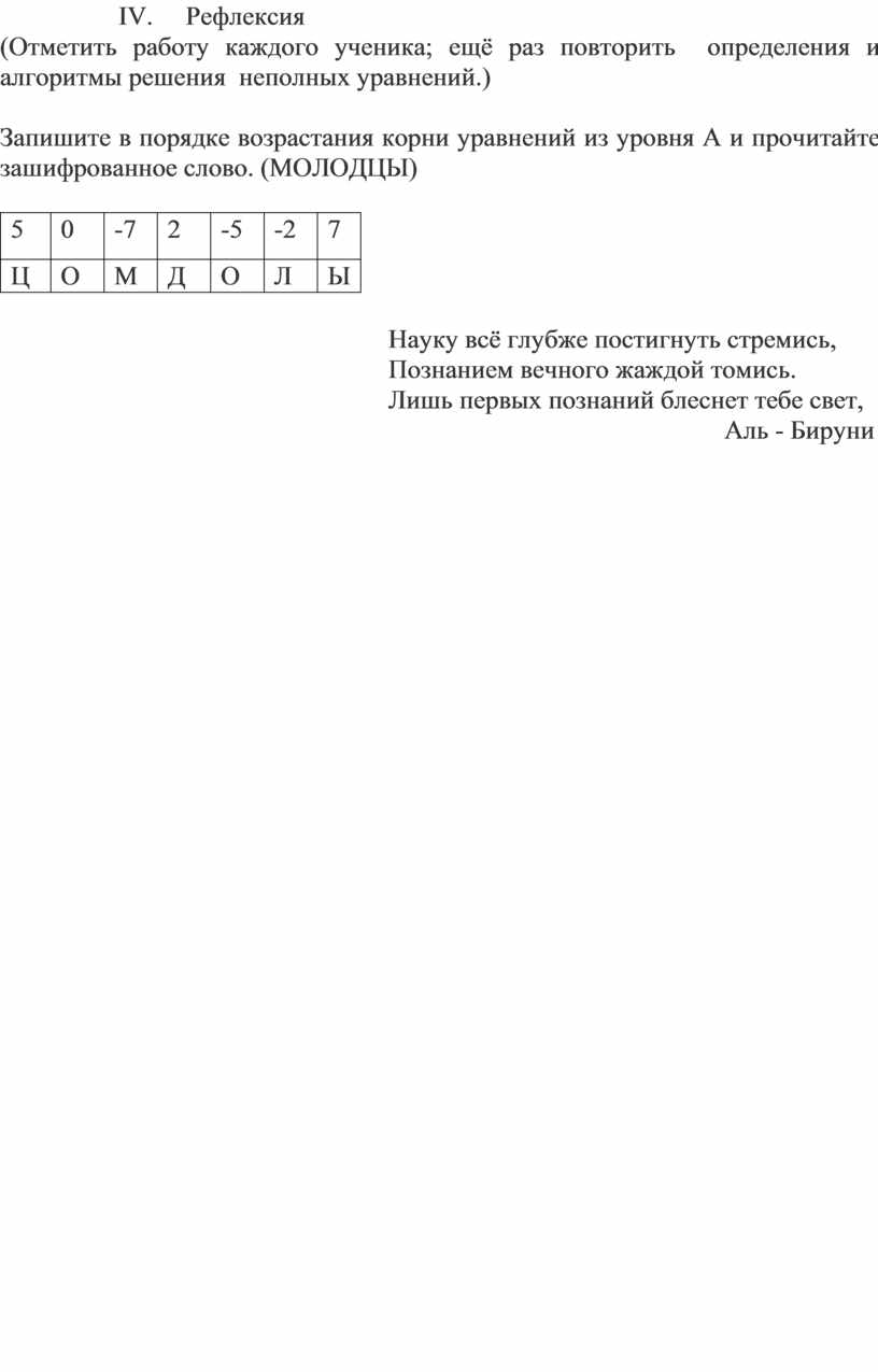 IV . Рефлексия (Отметить работу каждого ученика; ещё раз повторить определения и алгоритмы решения неполных уравнений