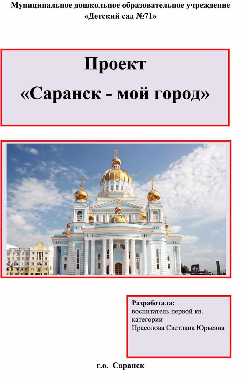 Муниципальное дошкольное образовательное учреждение «Детский сад №71» г