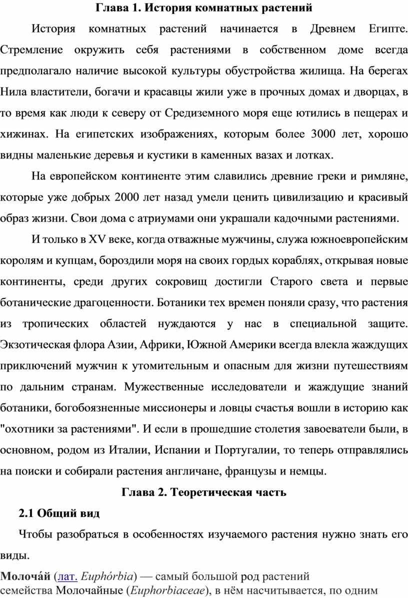 Глава 1. История комнатных растений