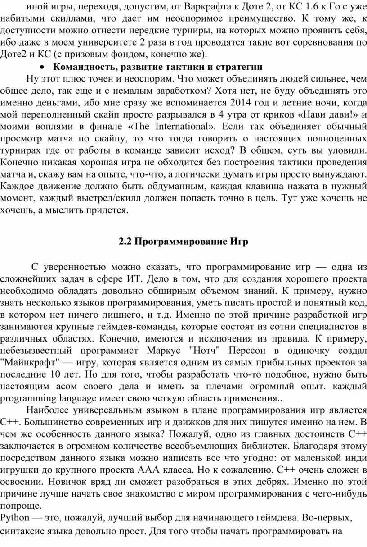 Варкрафта к Доте 2, от КС 1.6 к