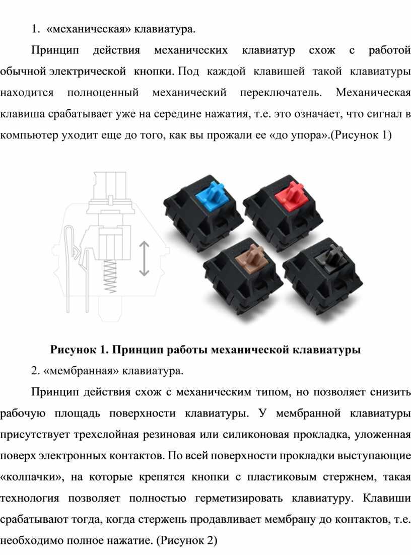 Принцип действия механических клавиатур схож с работой обычной электрической кнопки