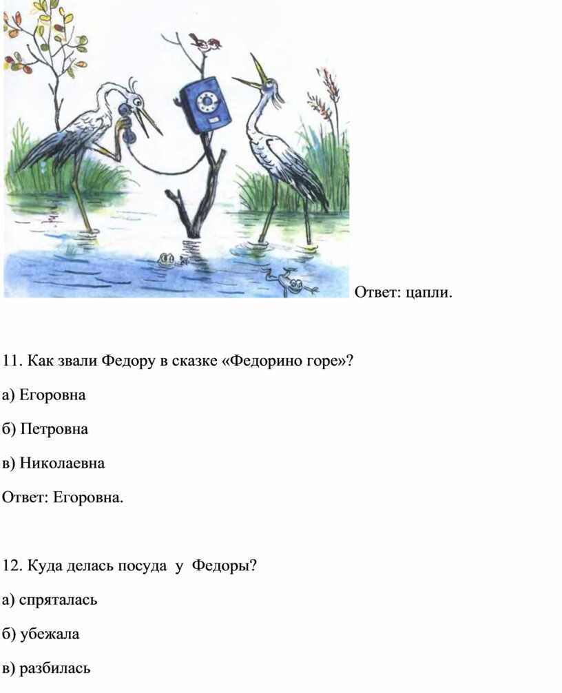 Ответ: цапли. 11. Как звали