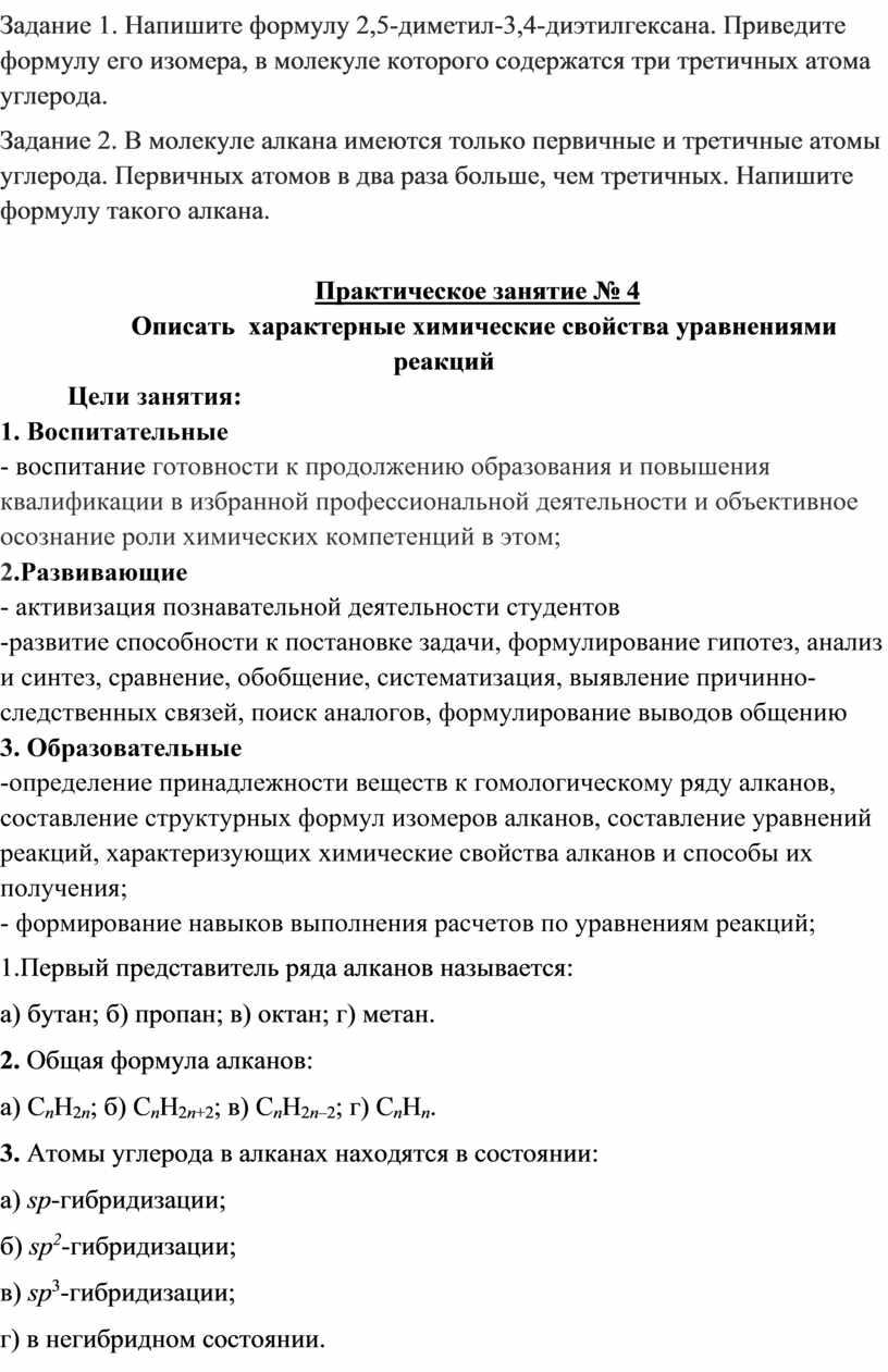 Задание 1. Напишите формулу 2,5-диметил-3,4-диэтилгексана
