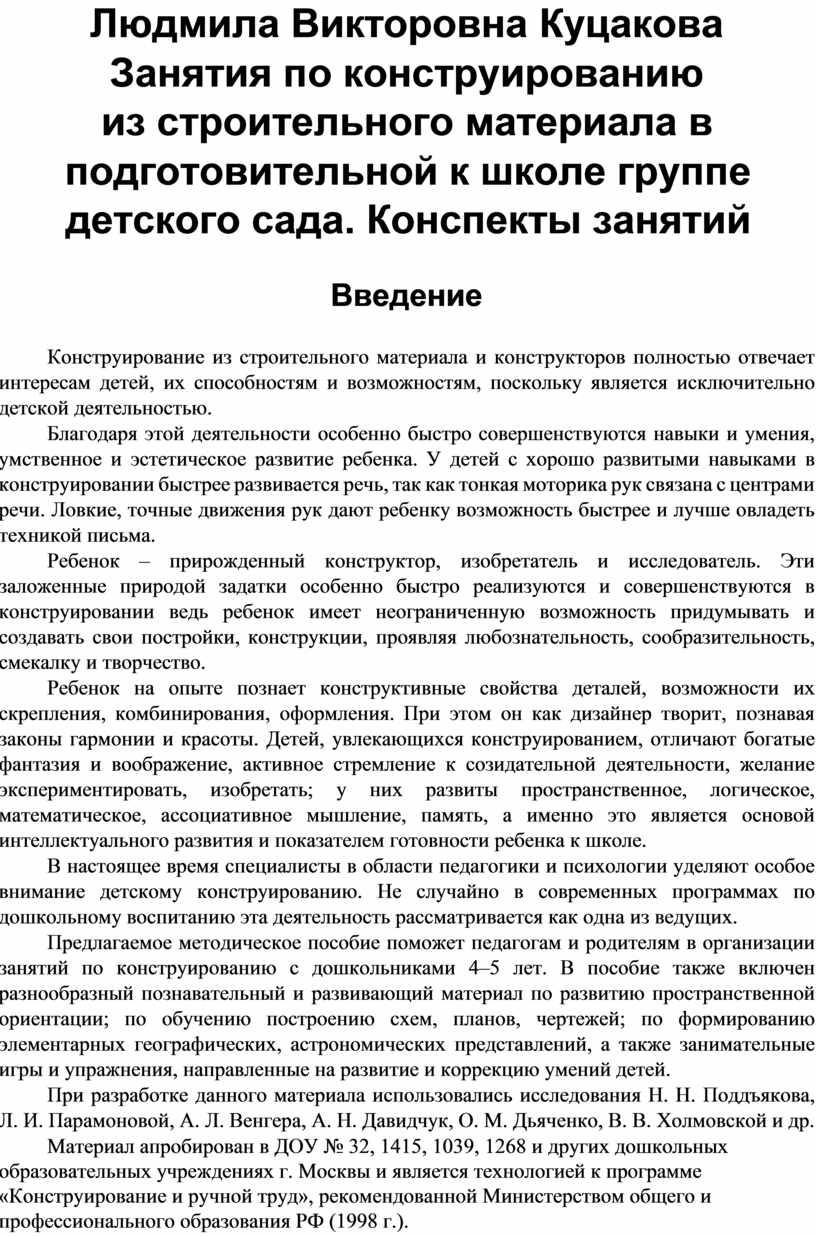 Людмила Викторовна Куцакова Занятия по конструированию из строительного материала в подготовительной к школе группе детского сада