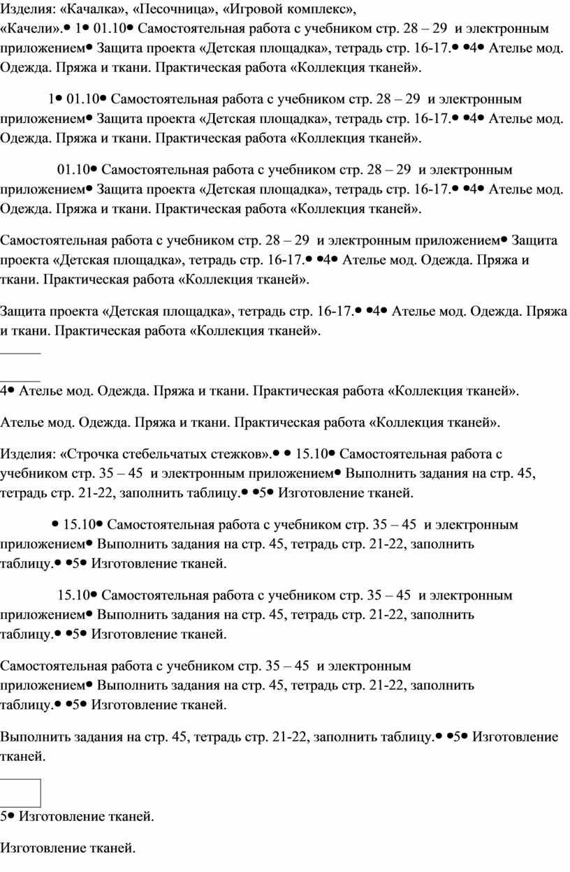 Изделия: «Качалка», «Песочница», «Игровой комплекс», «Качели»