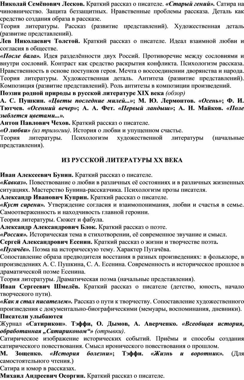 Николай Семёнович Лесков. Краткий рассказ о писателе