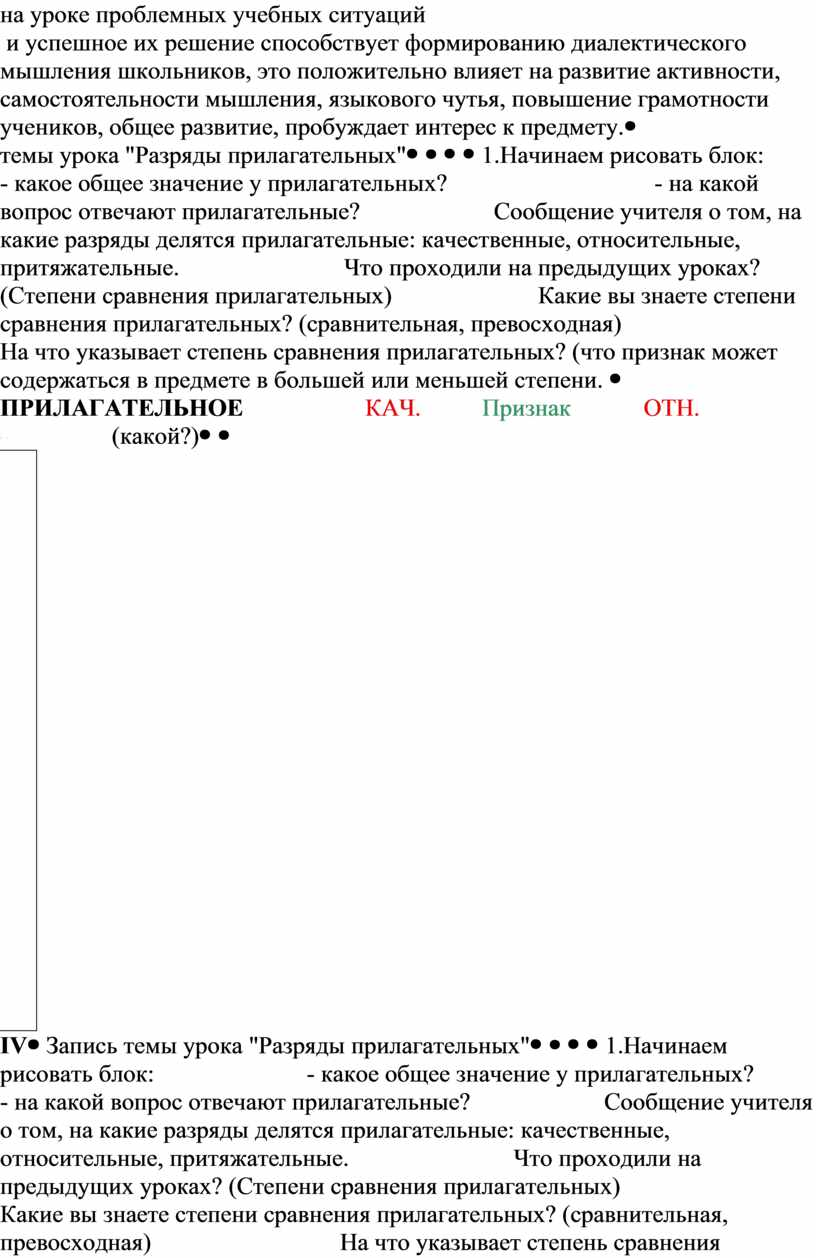 """IV Запись темы урока """"Разряды прилагательных"""" 1"""