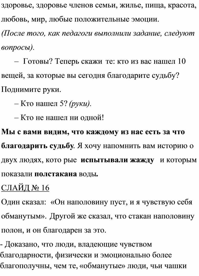 После того, как педагоги выполнили задание, следуют вопросы)