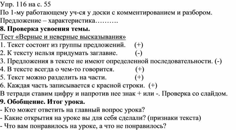 Упр. 116 на с. 55 По 1-му работающему уч-ся у доски с комментированием и разбором