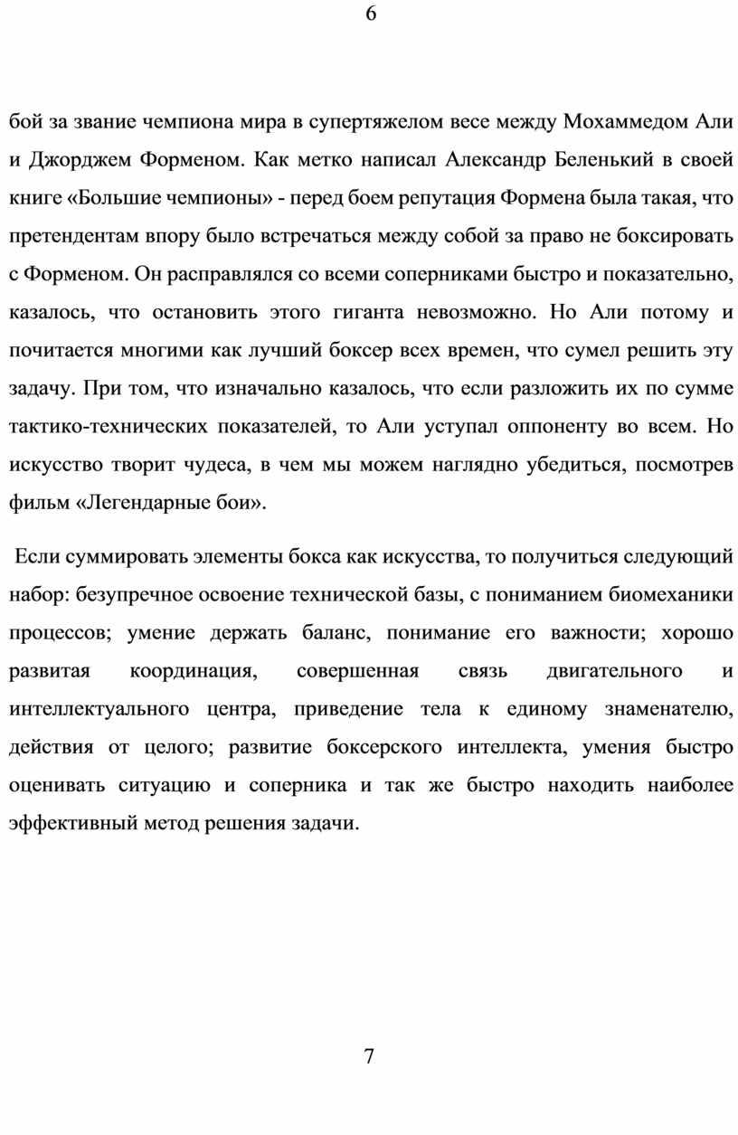 Мохаммедом Али и Джорджем Форменом