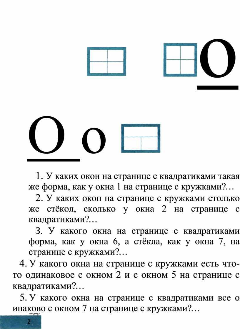 О о 1. У каких окон на странице с квадратиками такая же форма, как у окна 1 на странице с кружками? 2